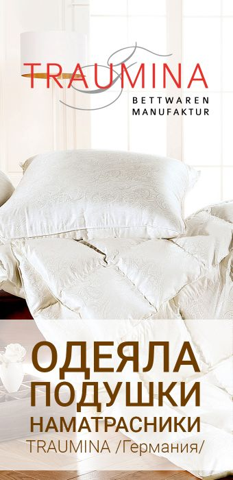 Постельные пренадлежности класса люкс (одеяла, подушки, наматрасники) TRAUMINA (Германия)
