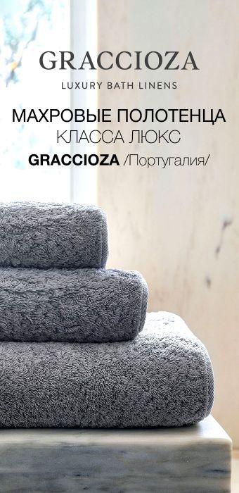 Махровые полотенца класса люкс Graccioza (Португалия)