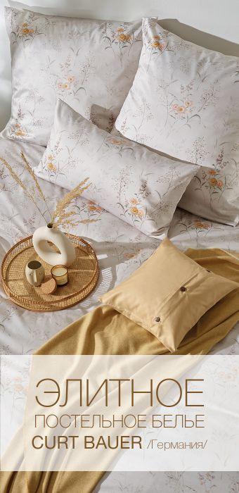 Элитное постельное белье CURT BAUER (Германия)